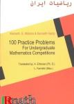 100 مسأله نکته دار برای مسابقات ریاضی پشت جلد
