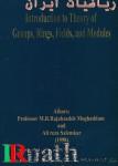 آشنایی با نظریه گروهها،حلقهها،میدانها و مدولها پشت جلد