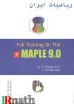 آموزش کامل نرم افزار MAPLE 9.0، عرفانیان و فرخی پشت جلد