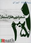 شمردنی ها را بشمار!، دکتر میرزاوزیری روی جلد