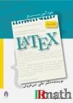 کتاب خودآموز latex دکتر مس فروش چاپ سوم طرح روی جلد