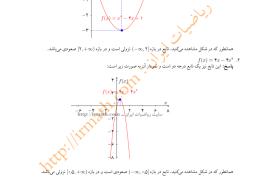 حل تمرین ریاضی عمومی یک فصل اول دکتر کرایه چیان