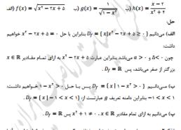 کتاب توابع استاد برزور در سایت ریاضیات ایران تصویر ۲