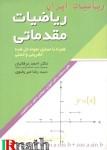 ریاضیات مقدماتی روی جلد