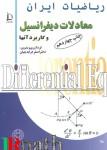 معادلات دیفرانسیل و کاربرد آنها، دکتر اصغر کرایه چیان روی جلد
