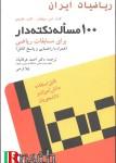 100 مسأله نکته دار برای مسابقات ریاضی روی جلد