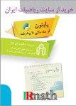 کتاب پایتون از مقدماتی تا پیشرفته دکتر مس فروش طرح پشت جلد
