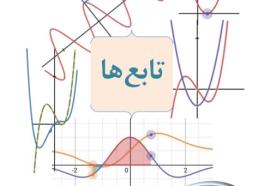 کتاب توابع استاد برزور در سایت ریاضیات ایران