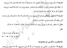 کتاب توابع استاد برزور در سایت ریاضیات ایران تصویر ۱