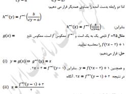 کتاب توابع استاد برزور در سایت ریاضیات ایران تصویر ۳