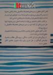 کتاب آنالیز حقیقی دکترآل عمرانی نژاد طرح پشت جلد
