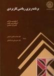 برنامه ریزی ریاضی کاربردی روی جلد