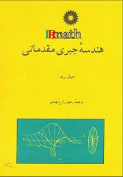 کتاب هندسه جبری مقدماتی- رید-  جهت مشاهده تصویر بزرگتر کلیک کنید