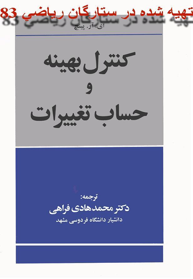 reframing organizations: artistry, choice and leadership, fourth edition 2008