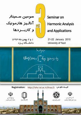 سومین سمینار آنالیز هارمونیک و کاربردها - جهت مشاهده پوستر اصلی کلیک کنید