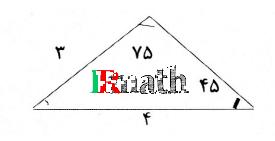 تصویر سوال شماره هشت ریاضی پایه دهم دبیرستان دخترانه شهید بهشتی تهران 13951011 در سایت ریاضیات ایران