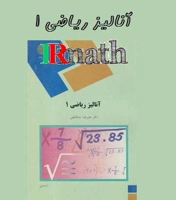 کتاب آنالیز ریاضی 1 دکتر مدقالچی پیام نور - بزرگترین سایت ریاضی