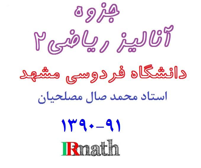 جزوه آنالیز ریاضی 2 دکتر صال مصلحیان دانشگاه فردوسی مشهد [ریاضیات ایران]