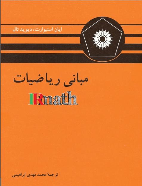 کتاب مبانی ریاضیات استیوارت [ریاضیات ایران]، جهت مشاهده تصویر بزرگتر کلیک کنید