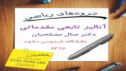 جزوه آنالیز تابعی مقدماتی دکتر صال مصلحیان دانشگاه فردوسی مشهد 1396