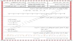 نمونه سوال ریاضی پایه هفتم فصل دوم اعداد صحیح- فایل word  شماره ۱