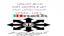 پاسخ سوالات سی و پنجمین دوره المپیاد ریاضی ایران ۱۳۹۶۰۱۳۱