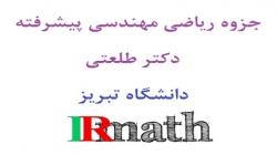جزوه ریاضی مهندسی پیشرفته دکتر طلعتی تبریز