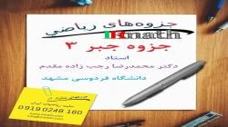 جزوه جبر 3 استاد محمدرضا رجب زاده مقدم ، فردوسی مشهد