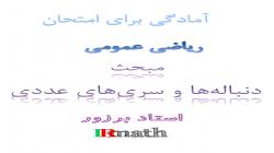 آمادگی برای امتحان ریاضی عمومی- دنباله ها و سری های عددی