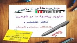جزوه کاربرد ریاضیات در شیمی دکتر علیمی دانشگاه صنعتی شریف 1394