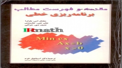 مقدمه و فهرست مطالب برنامه ریزی خطی بازارا ترجمه دکتر خرم