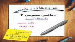 جزوه ریاضی 2 دانشگاه تبریز دکتر عبدی 96-1395