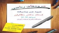 جزوه جبر پیشرفته دکتر علائیان دانشگاه علم و صنعت ایران