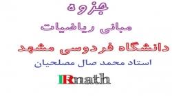جزوه مبانی ریاضیات دکتر صال مصلحیان فردوسی مشهد