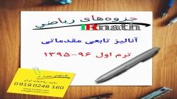 جزوه آنالیز تابعی مقدماتی 1395 دانشگاه شریف دکتر فتوحی