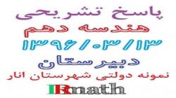 پاسخ تشریحی آزمون پایانی هندسه دهم دبیرستان نمونه شهرستان انار مورخ 13960313