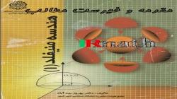هندسه منیفلد 1 دکتر بیدآباد، مقدمه و فهرست مطالب