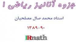 جزوه آنالیز ریاضی 1، دکتر صال مصلحیان، فردوسی مشهد، 90-1389