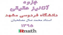 جزوه آنالیز مختلط دکتر صال مصلحیان فردوسی مشهد 95
