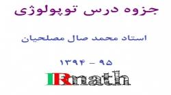 جزوه درس توپولوژی، صال مصلحیان، فردوسی مشهد، 95-1394