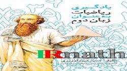 یادگیری ریاضیات به عنوان زبان دوم جلد اول دکتر میرزاوزیری
