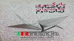 یادگیری ریاضیات به عنوان زبان دوم جلد سوم دکتر میرزاوزیری