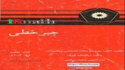 کتاب جبرخطی هافمن ترجمه جمشید فرشیدی