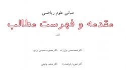 مقدمه و فهرست مطالب مبانی علوم ریاضی، پیام نور، بیژن زاده