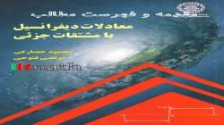 مقدمه و فهرست مطالب کتاب معادلات دیفرانسیل با مشتقات جزئی، حصارکی، فتوحی