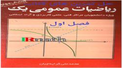 حل تمرین کتاب ریاضی عمومی یک دکتر کرایه چیان: فصل اول