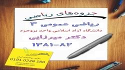جزوه ریاضی عمومی 3 دانشگاه آزاد بروجرد دکتر میرزایی