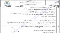 پاسخ آزمون ریاضی پایه هشتم اردیبهشت دبیرستان سیمای فرهنگ تهران مورخ ۱۴۰۰۰۲۱۹