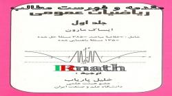 مقدمه و فهرست مطالب ریاضیات عمومی مارون جلد اول