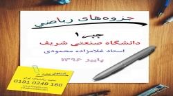 جزوه جبر یک دکتر غلامزاده محمودی دانشگاه صنعتی شریف 96-97